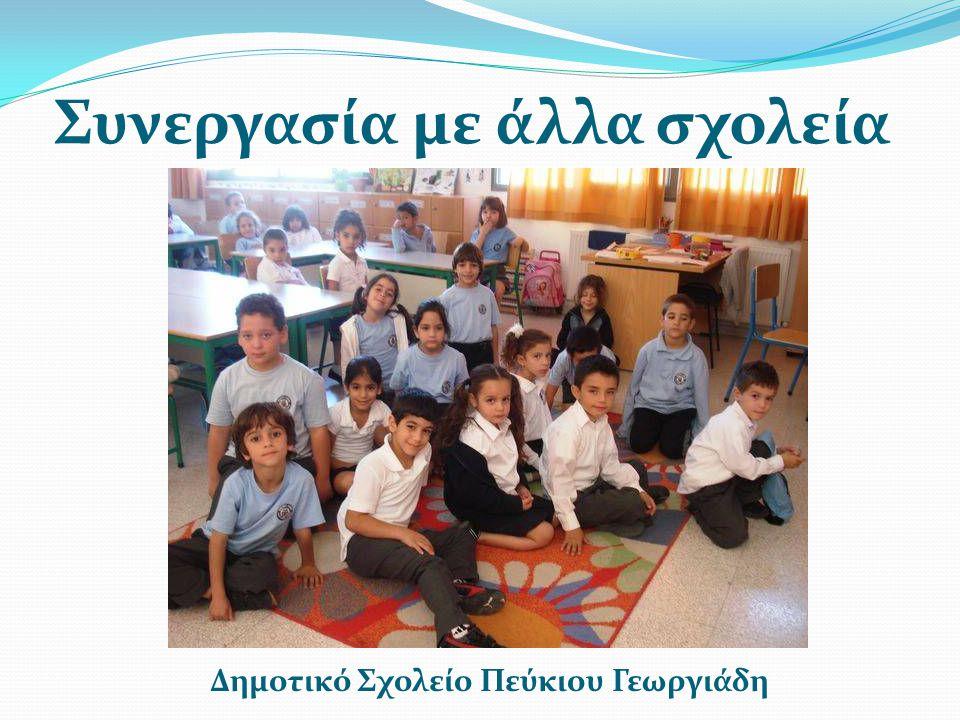 Συνεργασία με άλλα σχολεία Δημοτικό Σχολείο Πεύκιου Γεωργιάδη