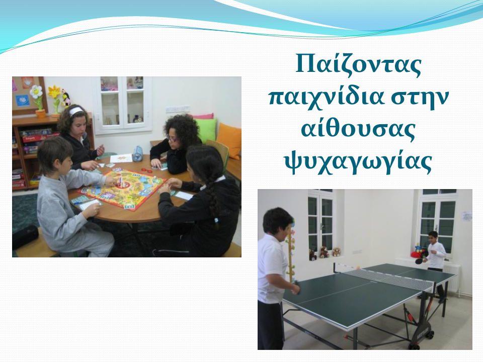 Παίζοντας παιχνίδια στην αίθουσας ψυχαγωγίας
