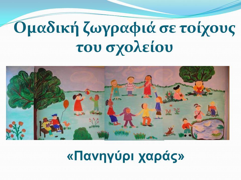 Ομαδική ζωγραφιά σε τοίχους του σχολείου «Πανηγύρι χαράς»