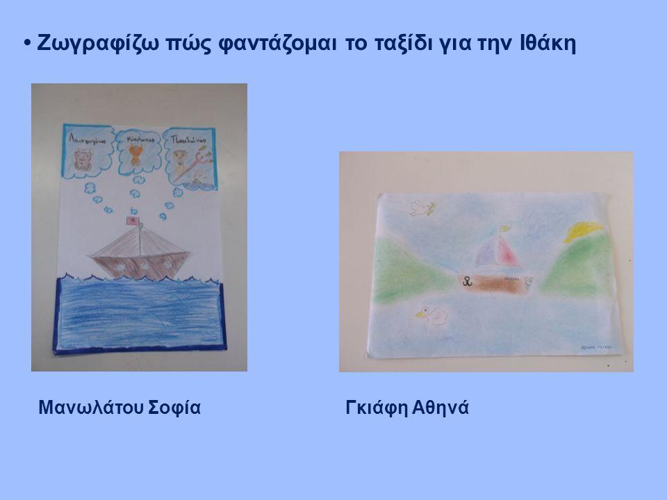Ζωγραφίζω πώς φαντάζομαι το ταξίδι για την Ιθάκη Μανωλάτου ΣοφίαΓκιάφη Αθηνά
