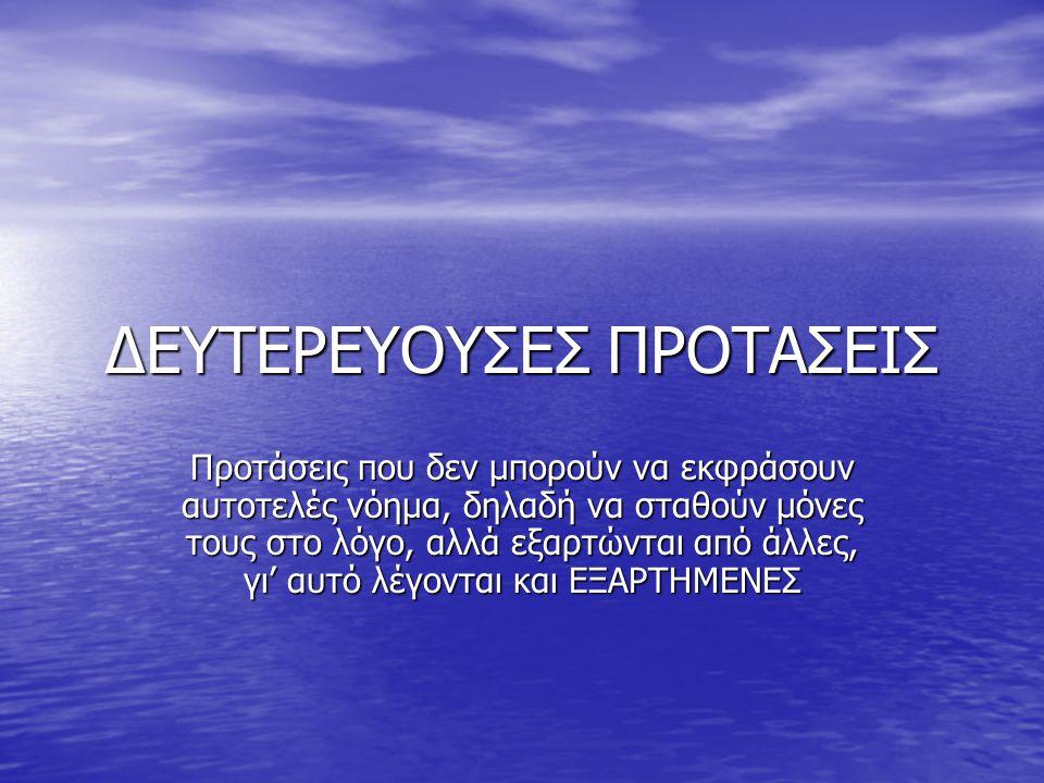 Παραδείγματα Πρόξενος εἶπεν (ὅτι αὐτός εἰμι), (ὃν ζητεῖς).