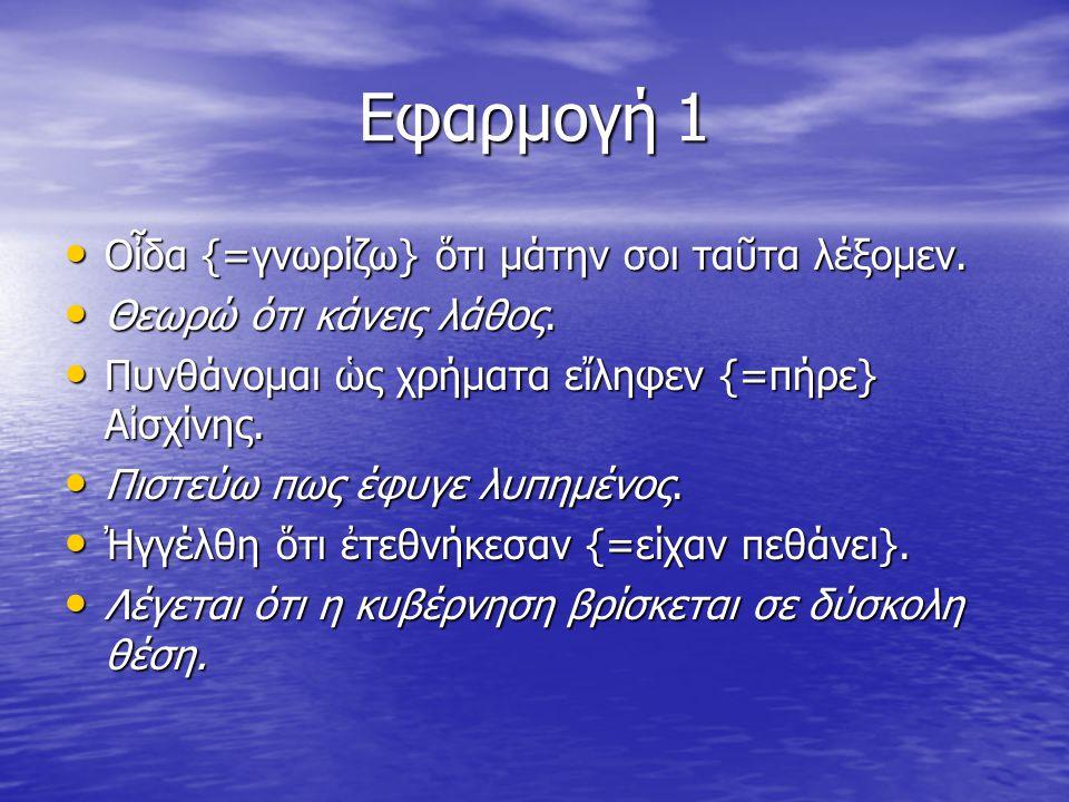 Εφαρμογή 2 Λέγει Πτολεμαῖος ὅτι Ἀντίγονος πρῶτος ἐνέβαλεν εἰς τὴν Συρίαν.