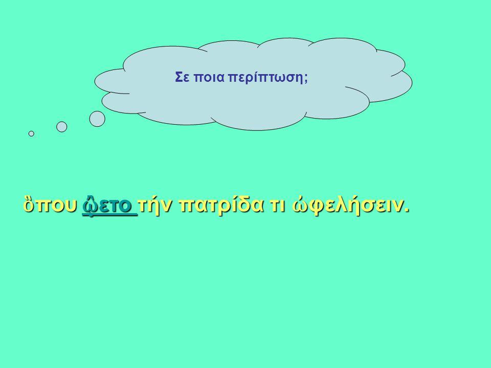 ὃ τι φανερός ἦ ν μάλιστα το ῖ ς νόμοις λατρεύων.