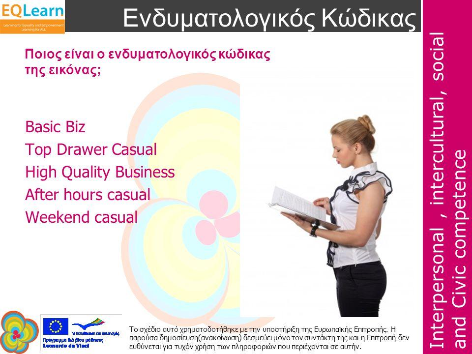 Interpersonal, intercultural, social and Civic competence Το σχέδιο αυτό χρηματοδοτήθηκε με την υποστήριξη της Ευρωπαϊκής Επιτροπής.
