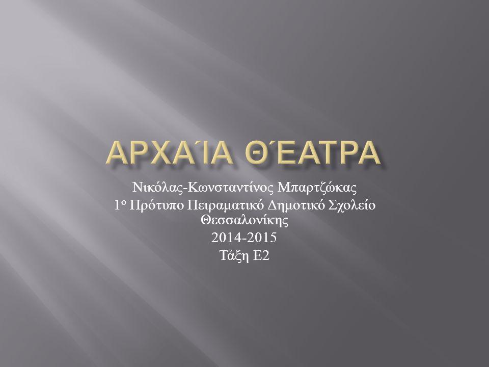 Νικόλας - Κωνσταντίνος Μπαρτζώκας 1 ο Πρότυπο Πειραματικό Δημοτικό Σχολείο Θεσσαλονίκης 2014-2015 Τάξη Ε 2