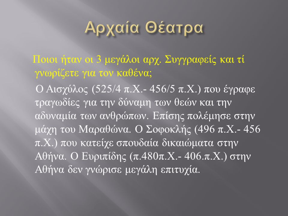 Ποιοι ήταν οι 3 μεγάλοι αρχ. Συγγραφείς και τί γνωρίζετε για τον καθένα ; Ο Αισχύλος (525/4 π. Χ.- 456/5 π. Χ.) που έγραφε τραγωδίες για την δύναμη τω