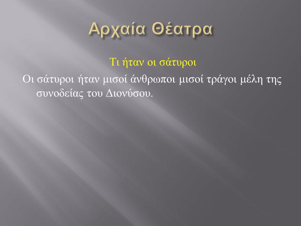 Τι γνωρίζετε για τους ηθοποιούς ; Όλοι οι ηθοποιοί ήταν άντρες πολίτες της Αθήνας.