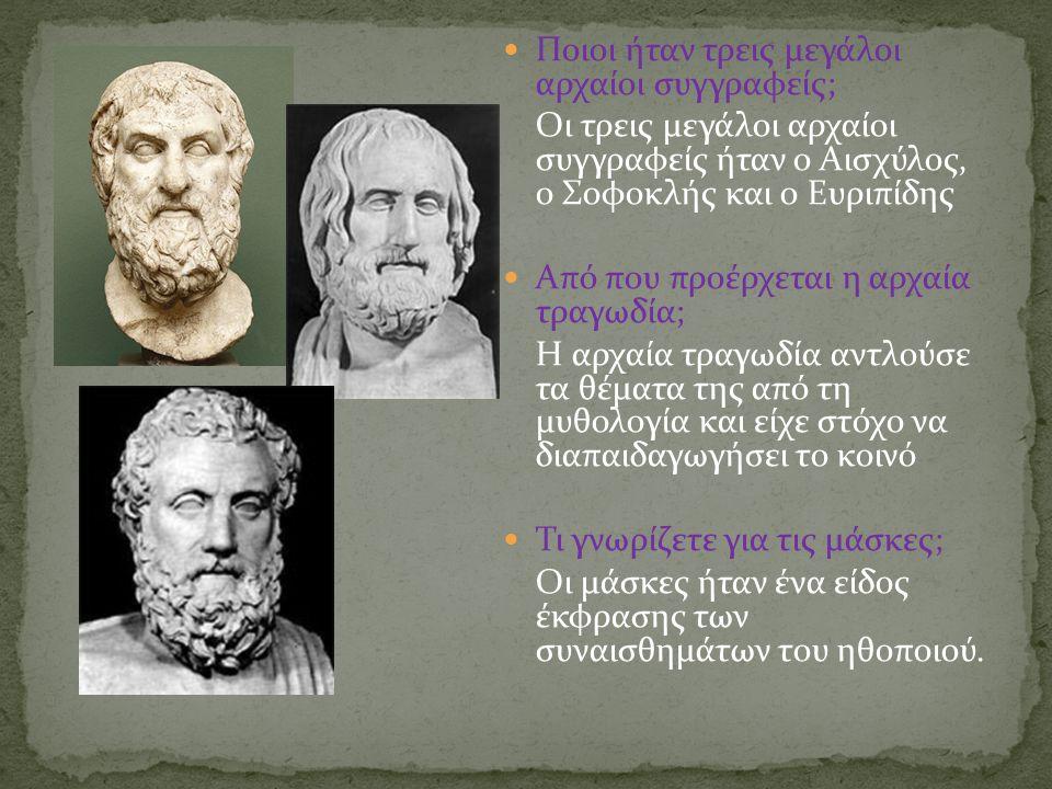 Ποιοι ήταν τρεις μεγάλοι αρχαίοι συγγραφείς; Οι τρεις μεγάλοι αρχαίοι συγγραφείς ήταν ο Αισχύλος, ο Σοφοκλής και ο Ευριπίδης Από που προέρχεται η αρχα