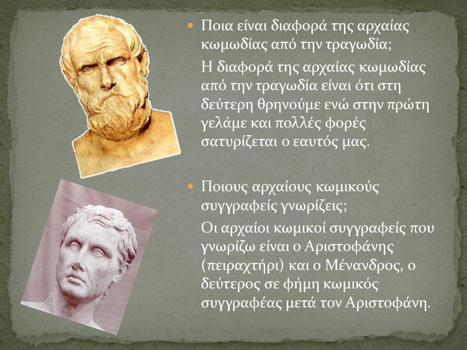 Ποια είναι διαφορά της αρχαίας κωμωδίας από την τραγωδία; Η διαφορά της αρχαίας κωμωδίας από την τραγωδία είναι ότι στη δεύτερη θρηνούμε ενώ στην πρώτ