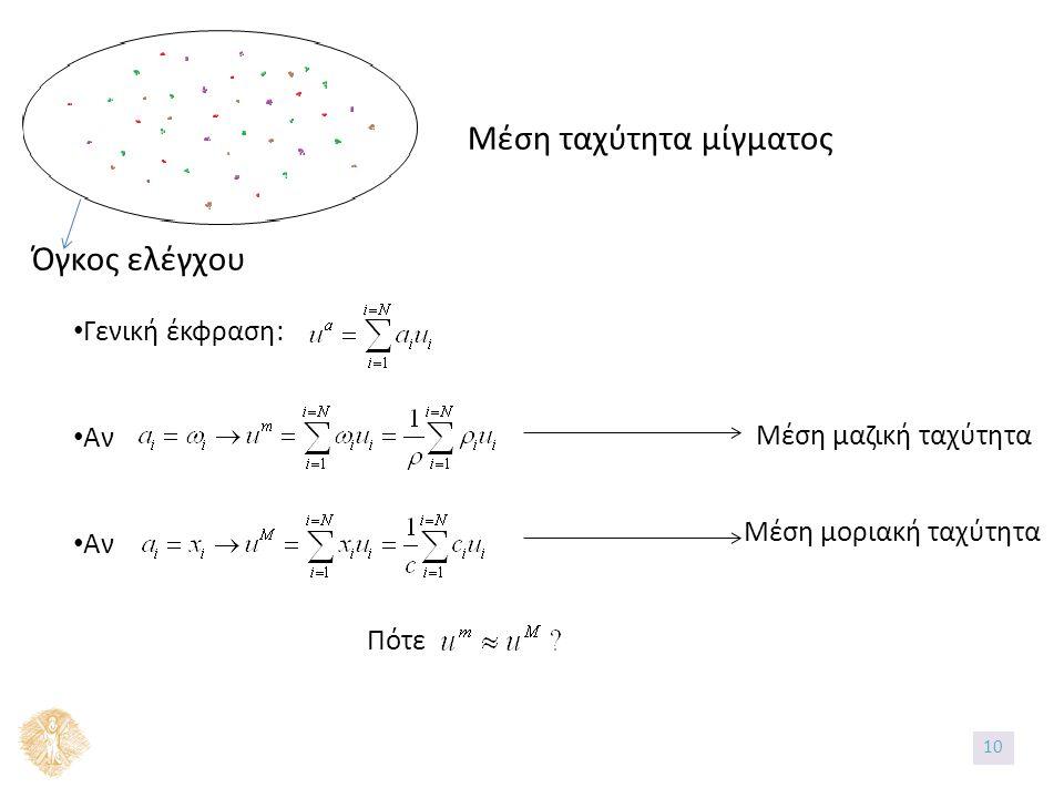 Όγκος ελέγχου Μέση ταχύτητα μίγματος Γενική έκφραση: Αν Μέση μαζική ταχύτητα Μέση μοριακή ταχύτητα Πότε 10