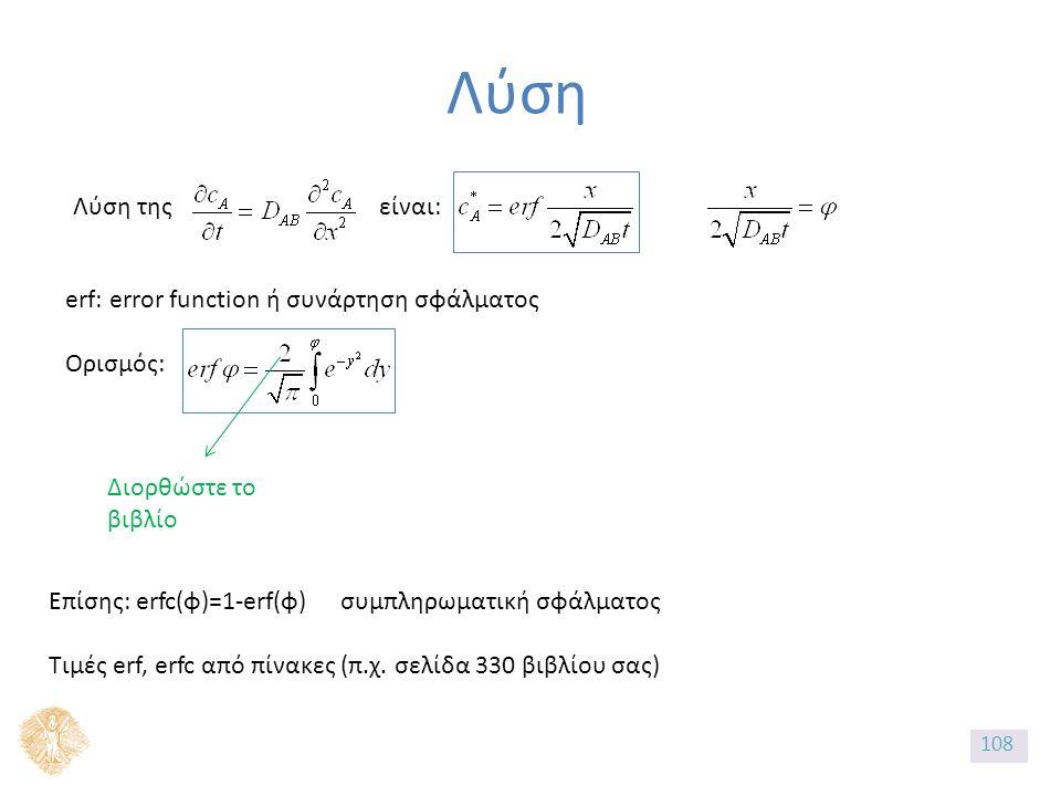 Λύση Λύση της είναι: erf: error function ή συνάρτηση σφάλματος Ορισμός: Διορθώστε το βιβλίο Επίσης: erfc(φ)=1-erf(φ) συμπληρωματική σφάλματος Τιμές erf, erfc από πίνακες (π.χ.