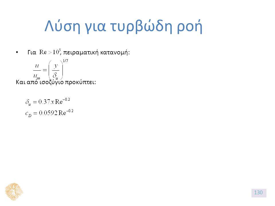Λύση για τυρβώδη ροή Για, πειραματική κατανομή: Και από ισοζύγιο προκύπτει: 130