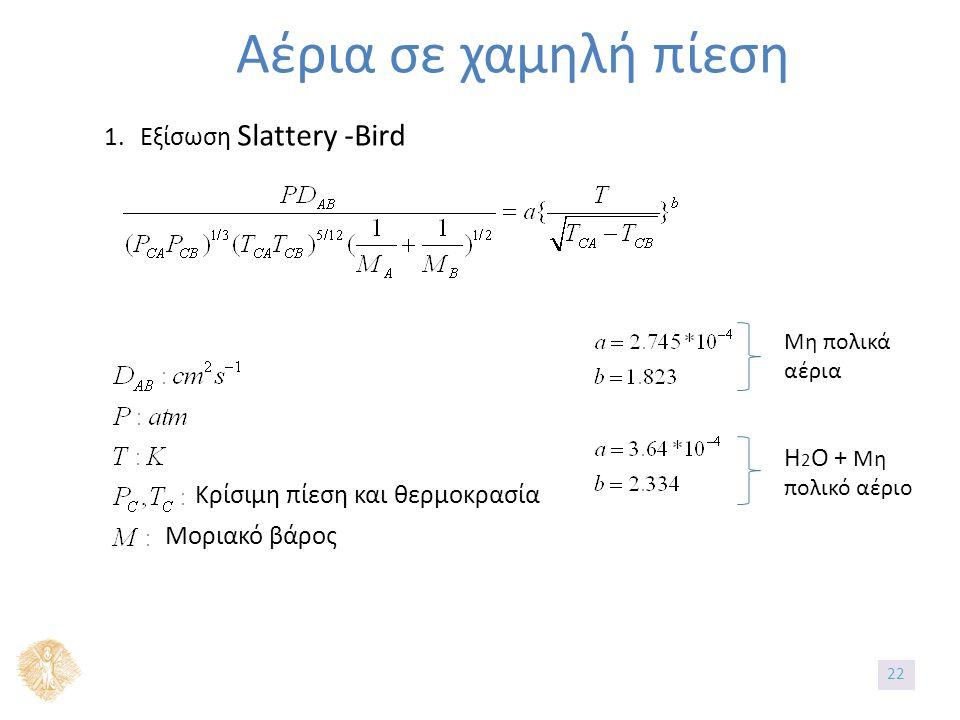 Αέρια σε χαμηλή πίεση 1.Εξίσωση Slattery -Bird Κρίσιμη πίεση και θερμοκρασία Μοριακό βάρος Μη πολικά αέρια H 2 O + Μη πολικό αέριο 22