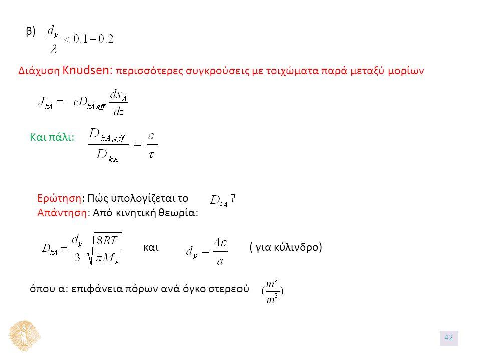 β) Διάχυση Knudsen: περισσότερες συγκρούσεις με τοιχώματα παρά μεταξύ μορίων Και πάλι: Ερώτηση: Πώς υπολογίζεται το .