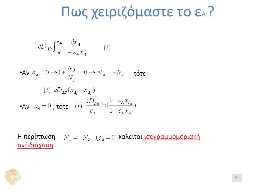 Πως χειριζόμαστε το ε Α ? Αν Αν, τότε τότε Η περίπτωση καλείται ισογραμμομοριακή αντιδιάχυση 51