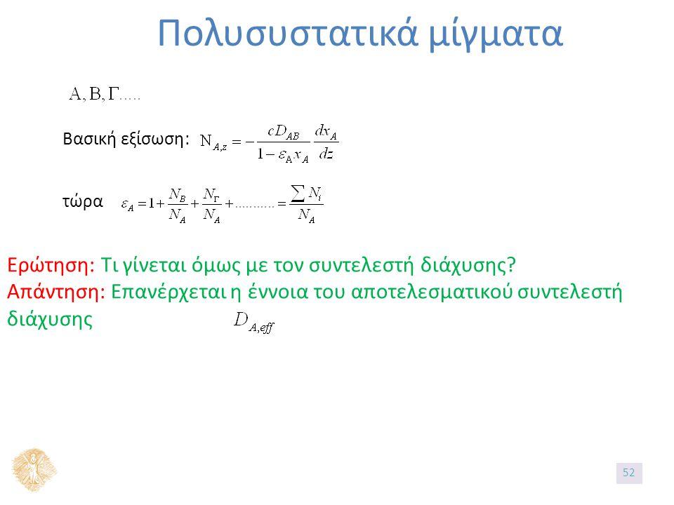 Πολυσυστατικά μίγματα Βασική εξίσωση: τώρα Ερώτηση: Τι γίνεται όμως με τον συντελεστή διάχυσης.