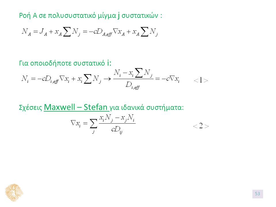 Ροή Α σε πολυσυστατικό μίγμα j συστατικών : Για οποιοδήποτε συστατικό i: Σχέσεις Maxwell – Stefan για ιδανικά συστήματα: 53