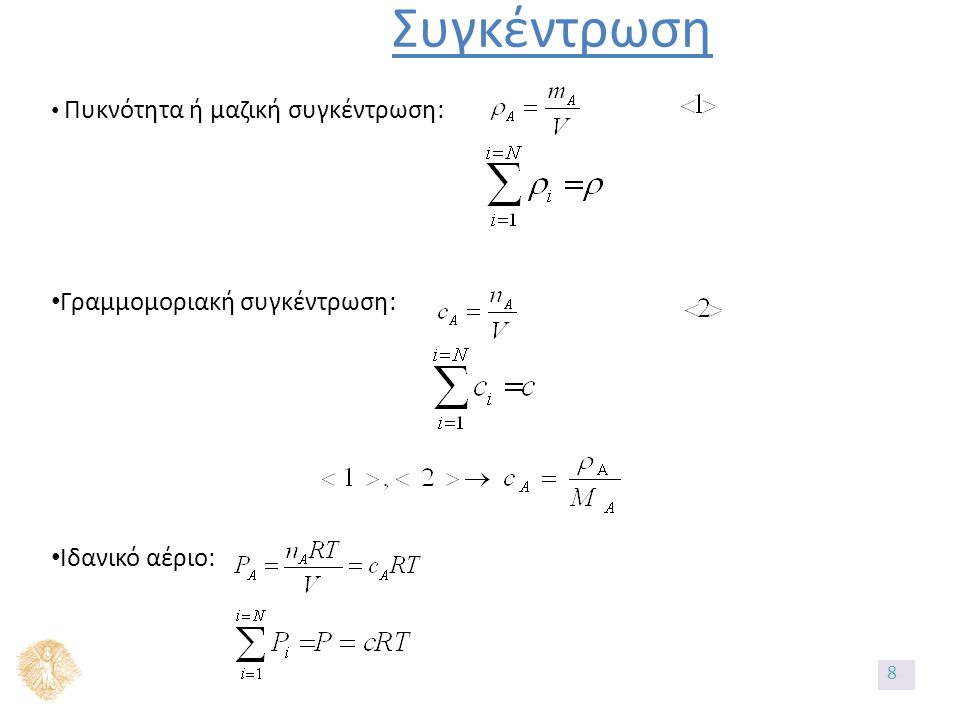 Συγκέντρωση Πυκνότητα ή μαζική συγκέντρωση: Γραμμομοριακή συγκέντρωση: Ιδανικό αέριο: 8