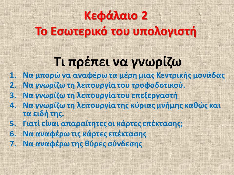 ΤΕΛΟΣ 1 ης ΔΙΔΑΚΤΙΚΗΣ ΩΡΑΣ