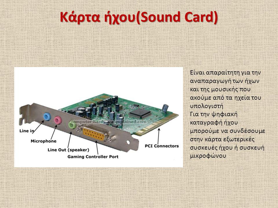 Κάρτα ήχου(Sound Card) Είναι απαραίτητη για την αναπαραγωγή των ήχων και της μουσικής που ακούμε από τα ηχεία του υπολογιστή Για την ψηφιακή καταγραφή