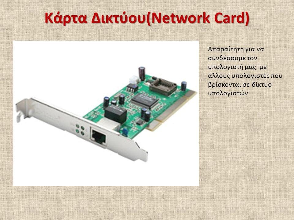 Κάρτα Δικτύου(Network Card) Απαραίτητη για να συνδέσουμε τον υπολογιστή μας με άλλους υπολογιστές που βρίσκονται σε δίκτυο υπολογιστών
