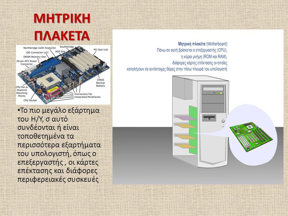 ΜΗΤΡΙΚΗ ΠΛΑΚΕΤΑ Το πιο μεγάλο εξάρτημα του Η/Υ, σ αυτό συνδέονται ή είναι τοποθετημένα τα περισσότερα εξαρτήματα του υπολογιστή, όπως ο επεξεργαστής,