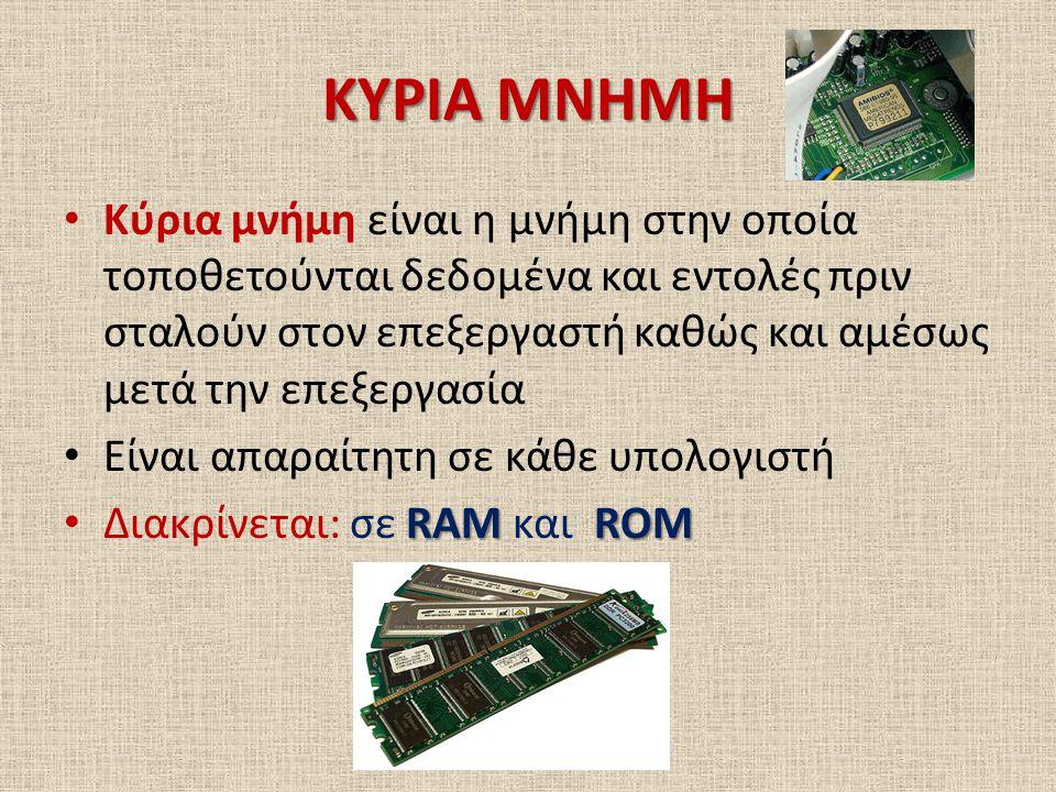 RAM-Μνήμη τυχαίας προσπέλασης Random Access Memory Αποτελείται από ολοκληρωμένα κυκλώματα, σε μορφή μικρής κάρτας, τα οποία τοποθετούνται στην μητρική πλακέτα.