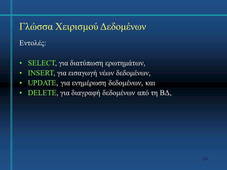 20 Γλώσσα Χειρισμού Δεδομένων Εντολές: SELECT, για διατύπωση ερωτημάτων, INSERT, για εισαγωγή νέων δεδομένων, UPDATE, για ενημέρωση δεδομένων, και DEL