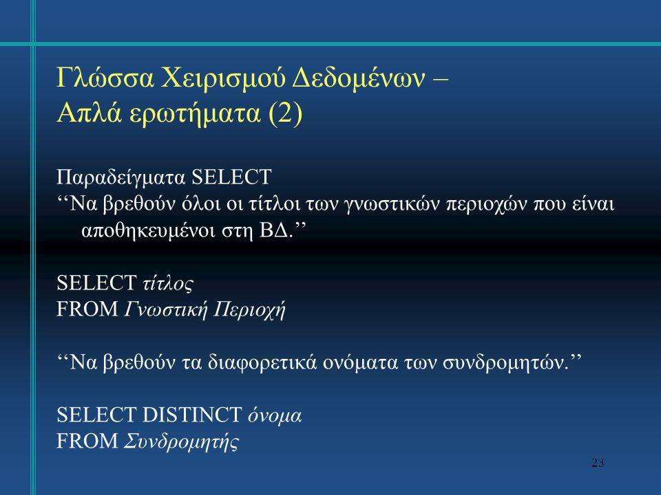 23 Γλώσσα Χειρισμού Δεδομένων – Απλά ερωτήματα (2) Παραδείγματα SELECT ''Να βρεθούν όλοι οι τίτλοι των γνωστικών περιοχών που είναι αποθηκευμένοι στη