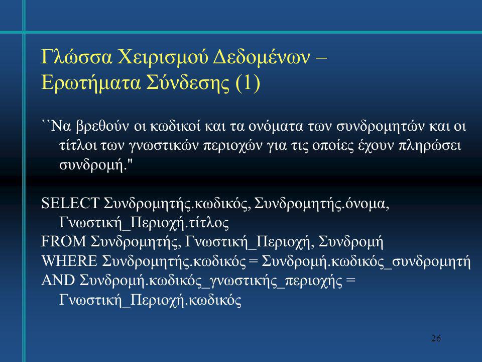 26 Γλώσσα Χειρισμού Δεδομένων – Ερωτήματα Σύνδεσης (1) ``Να βρεθούν οι κωδικοί και τα ονόματα των συνδρομητών και οι τίτλοι των γνωστικών περιοχών για