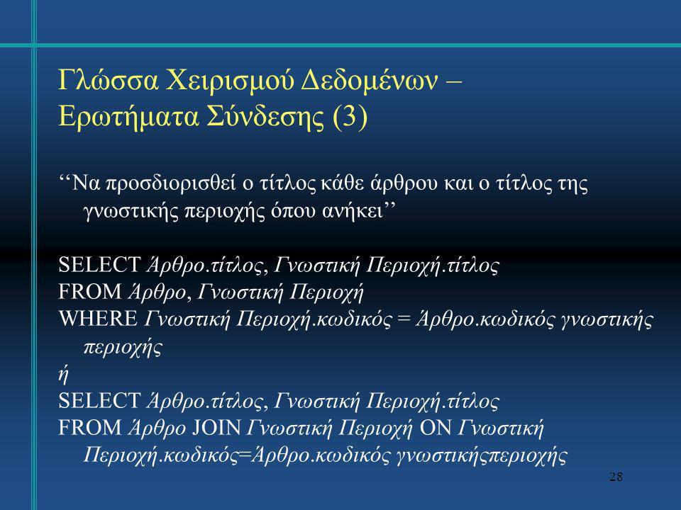 28 Γλώσσα Χειρισμού Δεδομένων – Ερωτήματα Σύνδεσης (3) ''Να προσδιορισθεί ο τίτλος κάθε άρθρου και ο τίτλος της γνωστικής περιοχής όπου ανήκει'' SELEC