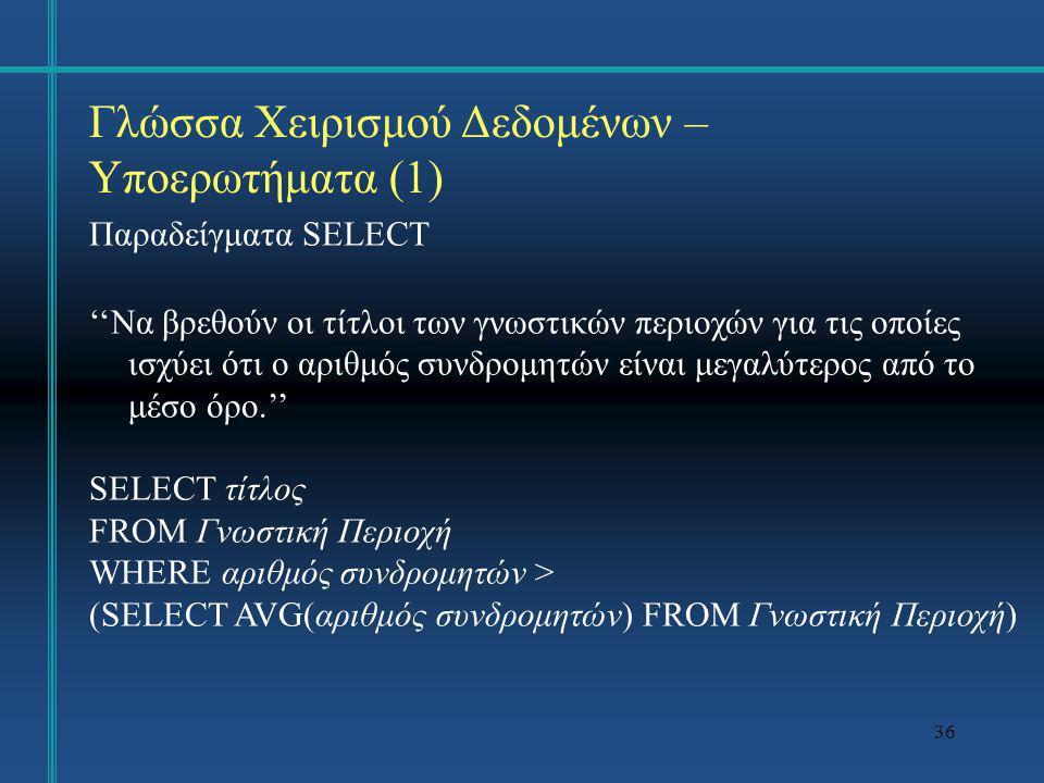 36 Γλώσσα Χειρισμού Δεδομένων – Υποερωτήματα (1) Παραδείγματα SELECT ''Να βρεθούν οι τίτλοι των γνωστικών περιοχών για τις οποίες ισχύει ότι ο αριθμός