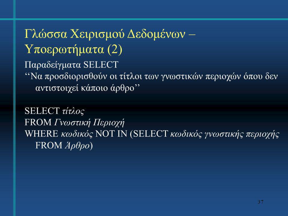 37 Γλώσσα Χειρισμού Δεδομένων – Υποερωτήματα (2) Παραδείγματα SELECT ''Να προσδιορισθούν οι τίτλοι των γνωστικών περιοχών όπου δεν αντιστοιχεί κάποιο