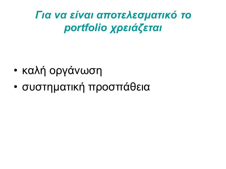 Για να είναι αποτελεσματικό το portfolio χρειάζεται καλή οργάνωση συστηματική προσπάθεια