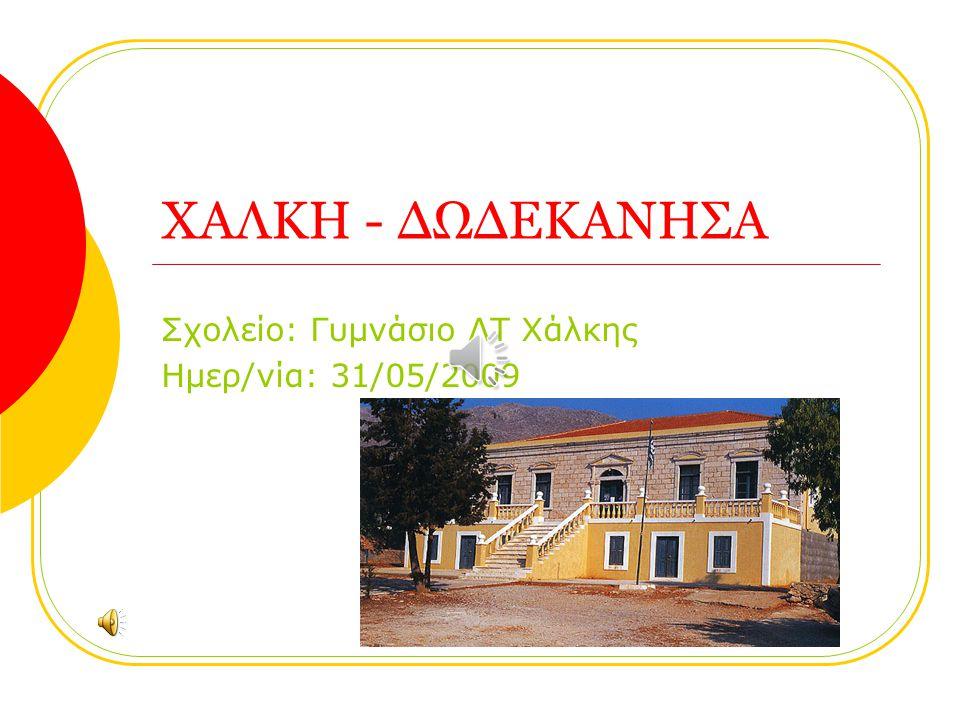 ΧΑΛΚΗ - ΔΩΔΕΚΑΝΗΣΑ Σχολείο: Γυμνάσιο ΛΤ Χάλκης Ημερ/νία: 31/05/2009