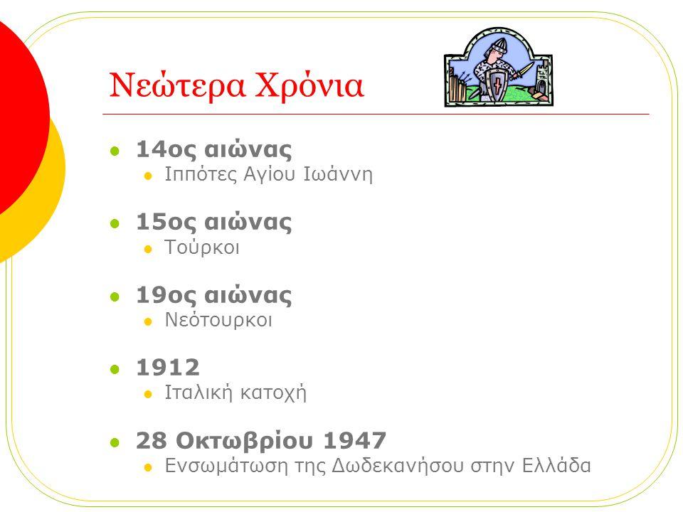 Νεώτερα Χρόνια 14ος αιώνας Ιππότες Αγίου Ιωάννη 15ος αιώνας Τούρκοι 19ος αιώνας Νεότουρκοι 1912 Ιταλική κατοχή 28 Οκτωβρίου 1947 Ενσωμάτωση της Δωδεκα