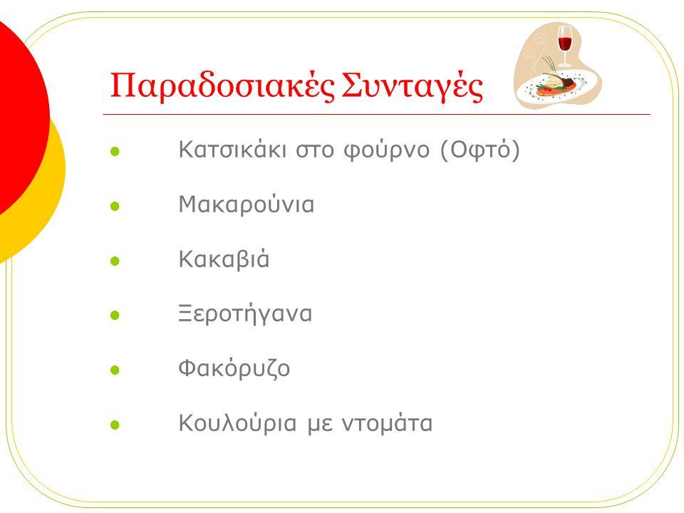 Παραδοσιακές Συνταγές Κατσικάκι στο φούρνο (Οφτό) Μακαρούνια Κακαβιά Ξεροτήγανα Φακόρυζο Κουλούρια με ντομάτα
