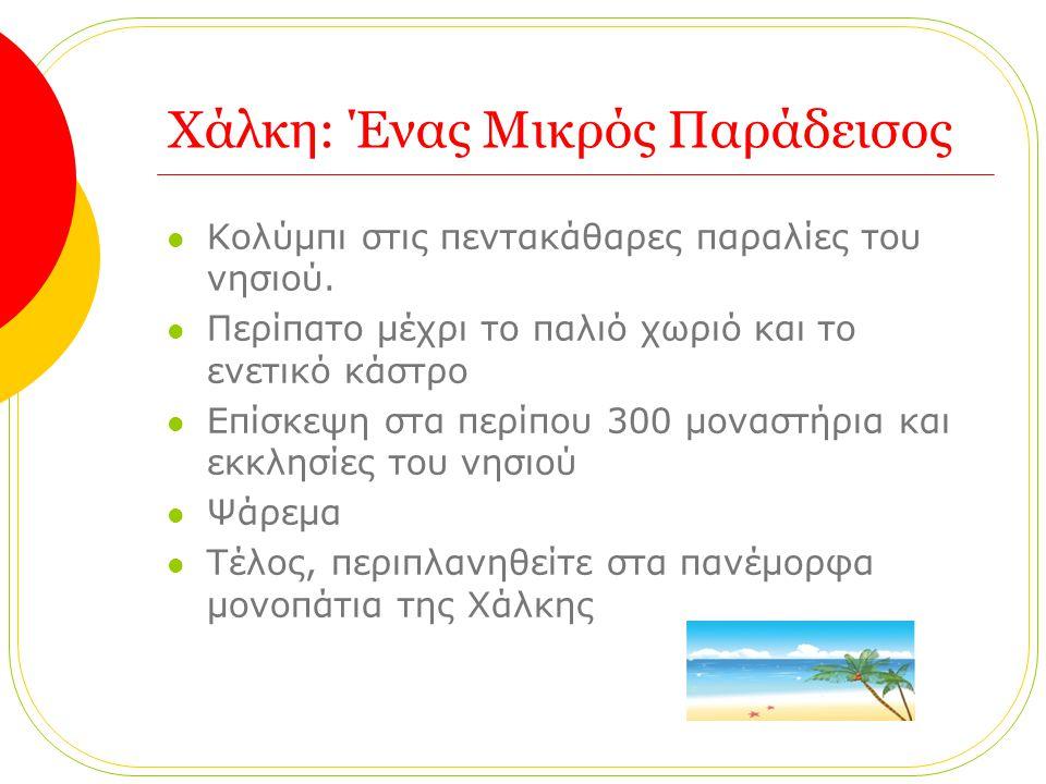 Χάλκη: Ένας Μικρός Παράδεισος Κολύμπι στις πεντακάθαρες παραλίες του νησιού. Περίπατο μέχρι το παλιό χωριό και το ενετικό κάστρο Επίσκεψη στα περίπου