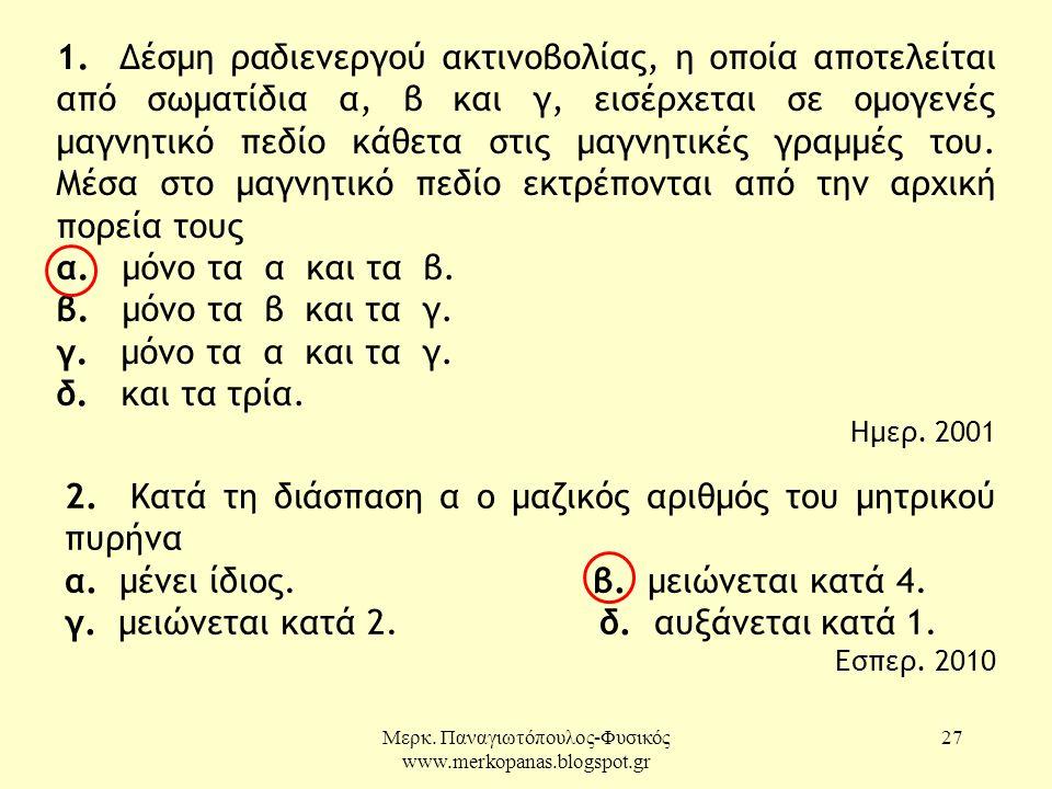 Μερκ. Παναγιωτόπουλος-Φυσικός www.merkopanas.blogspot.gr 27 1. Δέσμη ραδιενεργού ακτινοβολίας, η οποία αποτελείται από σωματίδια α, β και γ, εισέρχετα