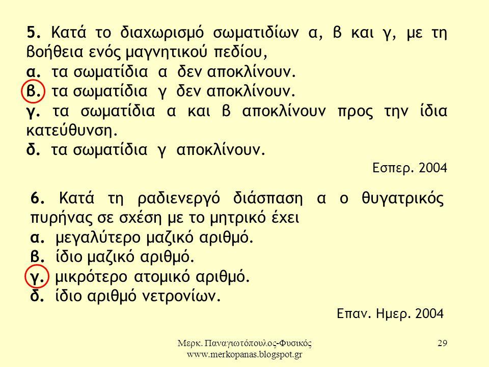 Μερκ. Παναγιωτόπουλος-Φυσικός www.merkopanas.blogspot.gr 29 5. Κατά το διαχωρισμό σωματιδίων α, β και γ, με τη βοήθεια ενός μαγνητικού πεδίου, α. τα σ