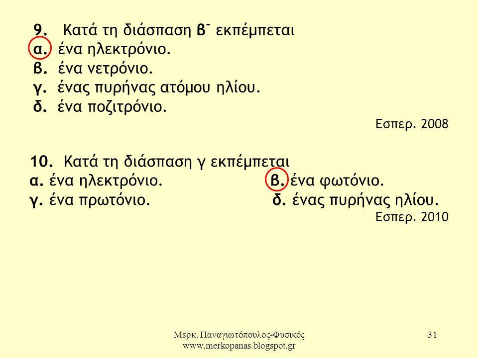 Μερκ. Παναγιωτόπουλος-Φυσικός www.merkopanas.blogspot.gr 31 10. Κατά τη διάσπαση γ εκπέμπεται α. ένα ηλεκτρόνιο. β. ένα φωτόνιο. γ. ένα πρωτόνιο. δ. έ