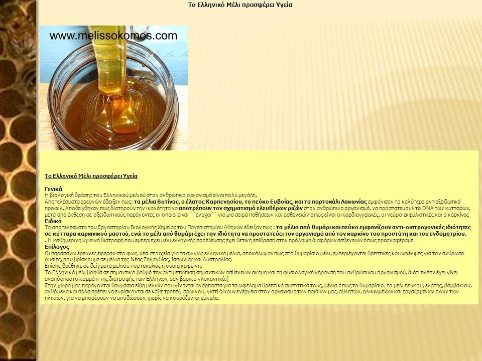 Το Ελληνικό Μέλι προσφέρει Υγεία Το Ελληνικό Μέλι προσφέρει Υγεία Γενικά Η βιολογική δράσης του Ελληνικού μελιού στον ανθρώπινο οργανισμό είναι πολύ μ