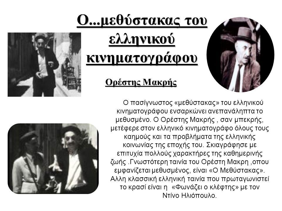 Ο πασίγνωστος «μεθύστακας» του ελληνικού κινηματογράφου ενσαρκώνει ανεπανάληπτα το μεθυσμένο.