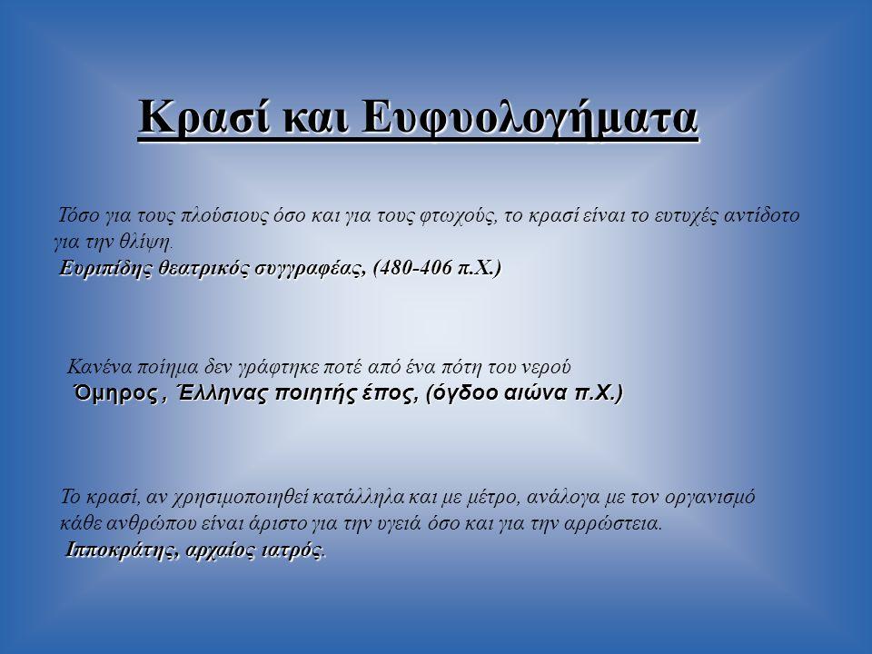 Κρασί και Ευφυολογήματα Ευριπίδης θεατρικός συγγραφέας, (480-406 π.Χ.) Τόσο για τους πλούσιους όσο και για τους φτωχούς, το κρασί είναι το ευτυχές αντίδοτο για την θλίψη.