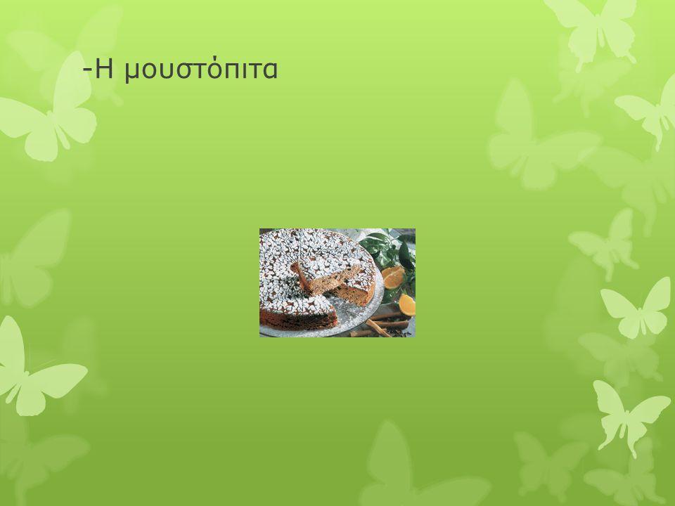 -Η μουστόπιτα