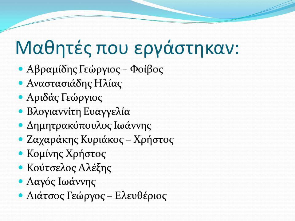 η ελληνική αμπελουργία υπέστη σχεδόν ολοκληρωτική καταστροφή κατά την επανάσταση του 1821, αλλά κατόπιν γρήγορα οι καλλιεργούμενες εκτάσεις αποκαταστάθηκαν και μάλιστα αυξήθηκαν.
