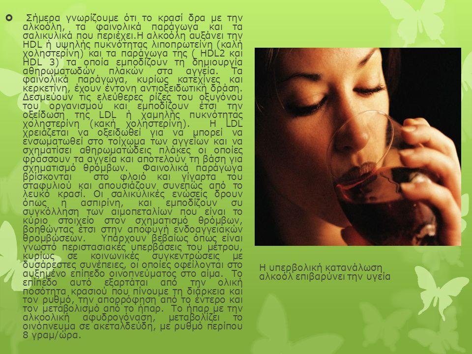  Σήμερα γνωρίζουμε ότι το κρασί δρα με την αλκοόλη, τα φαινολικά παράγωγα και τα σαλικυλικά που περιέχει.Η αλκοόλη αυξάνει την HDL ή υψηλής πυκνότητας λιποπρωτείνη (καλή χοληστερίνη) και τα παράγωγα της ( HDL2 και HDL 3) τα οποία εμποδίζουν τη δημιουργία αθηρωματωδών πλακών στα αγγεία.