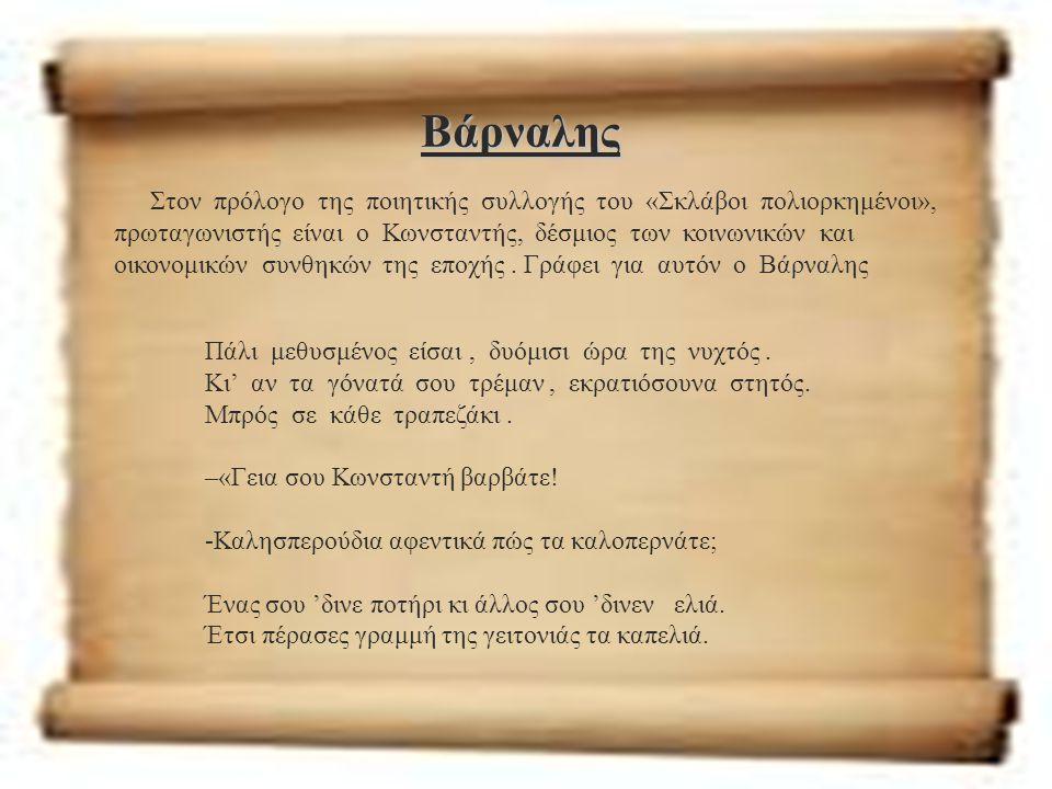 Στον πρόλογο της ποιητικής συλλογής του «Σκλάβοι πολιορκημένοι», πρωταγωνιστής είναι ο Κωνσταντής, δέσμιος των κοινωνικών και οικονομικών συνθηκών της εποχής.