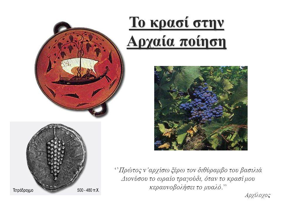 Το κρασί στην Αρχαία ποίηση ''Πρώτος ν'αρχίσω ξέρω τον διθύραμβο του βασιλιά Διονύσου το ωραίο τραγούδι, όταν το κρασί μου κεραυνοβολήσει το μυαλό.'' Αρχίλοχος