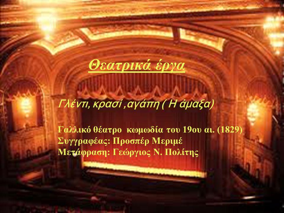 Γλέντι, κρασί,αγάπη ( Η άμαξα) Γαλλικό θέατρο κωμωδία του 19ου αι.